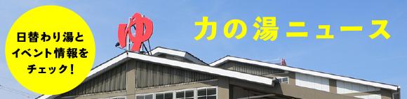 日替わり湯とイベント情報をチェック! 力の湯ニュース